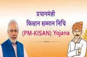 सभी किसानों के नाम केन्द्र को भेजें: भाजपा