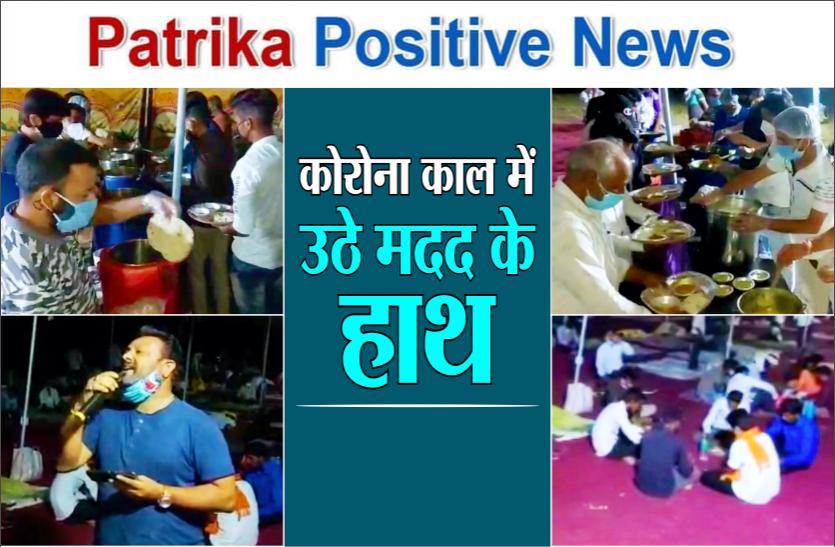 Patrika Positive News : कोरोना काल में उठे मदद के हाथ, कोई कोविड मरीजों की कर रहा मदद, कोई बना उनके परिजन का सहारा