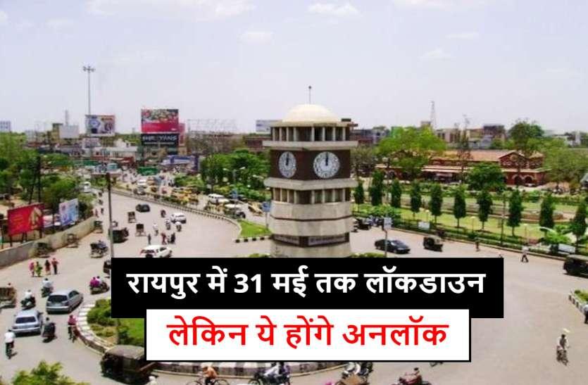 रायपुर में 31 मई तक लॉकडाउन में ये होंगे अनलॉक, यहां देखिए पूरी डिटेल