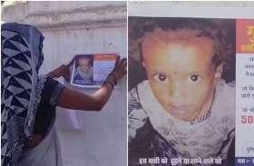 मासूम बच्ची की तलाश में दर-दर भटक रही मां