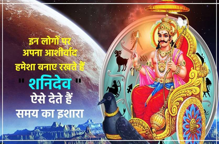 https://www.patrika.com/astrology-and-spirituality/how-to-get-blessings-of-shanidev-and-know-there-signal-6618435/