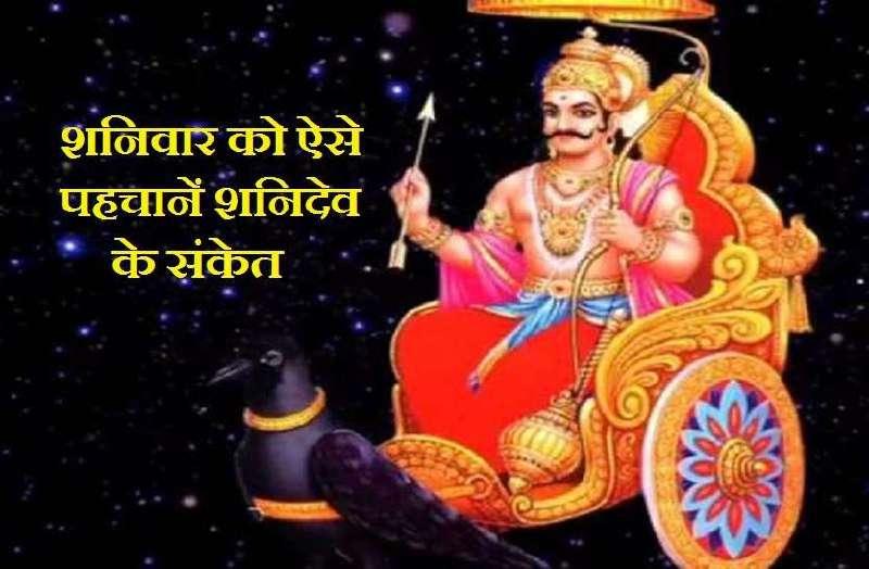 https://www.patrika.com/religion-and-spirituality/good-signals-of-shani-dev-6824619/