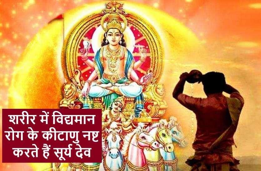 https://www.patrika.com/dharma-karma/surya-dev-destroys-the-germs-of-disease-existing-in-the-body-6059224/