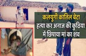 सनसनीखेज : कलयुगी बेटे ने मां की हत्या कर अनाज की कुठिया में छिपाया शव
