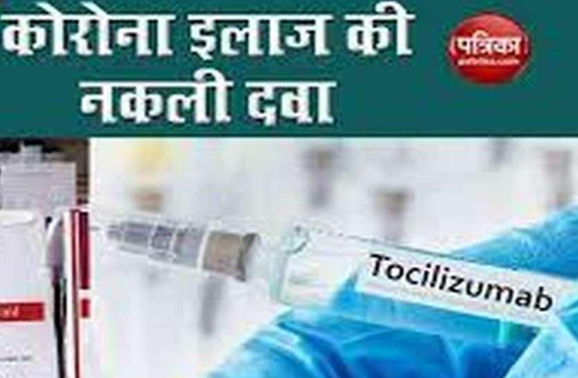 Black marketing of tocilizumab : पंकज ने बीएचएमएस डॉक्टर से लिया था इंजेक्शन, डॉक्टर की पड़ताल
