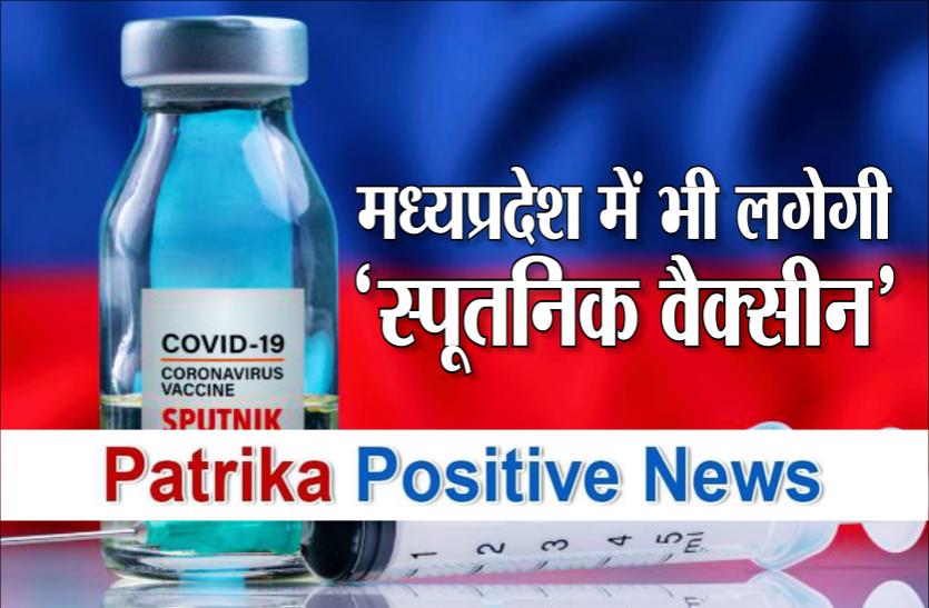 patrika positive news: स्पूतनिक वैक्सीन लाने के प्रयास तेज, सक्रिय हुई राज्य सरकार