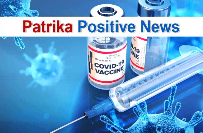 patrika positive news: इस शहर में हर माह बन सकते हैं वैक्सीन के तीन करोड़ डोज