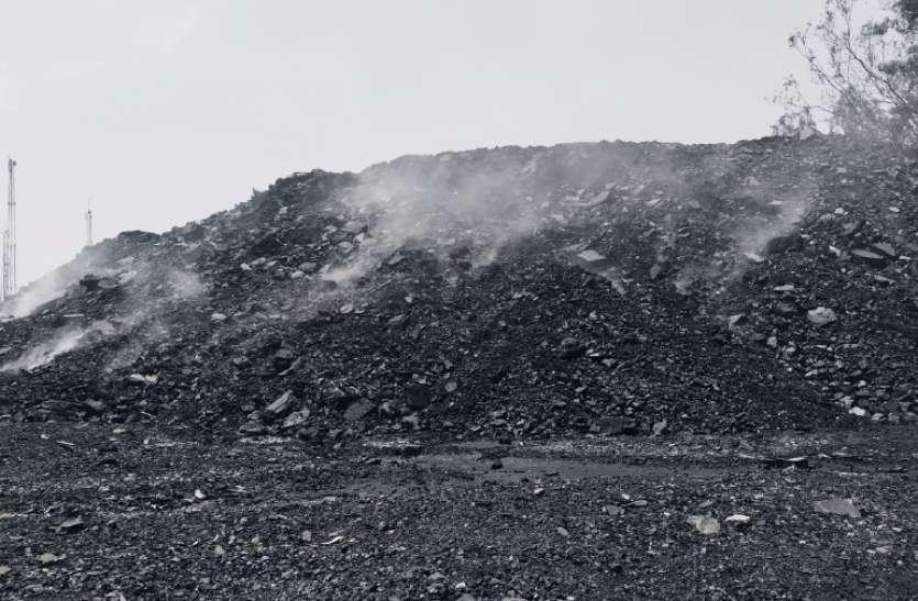 Coal India: लाखों के कोयला भंडार पर गहराया संकट
