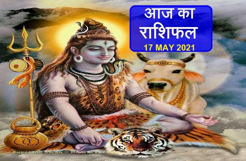 Aaj Ka Rashifal - Horoscope Today 17 May 2021: सिंह तुला सहित 5 राशियों पर रहेगा महादेव का खास आशीर्वाद, जानें कैसे रहेगा आपका सोमवार?