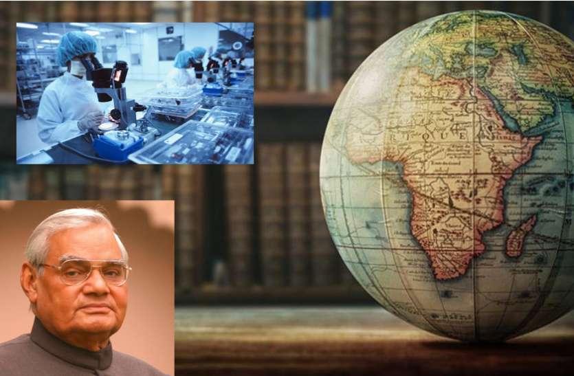 16 मई का इतिहास: वैज्ञानिकों को मिली थी बड़ी सफलता, जानिए अटल बिहारी, सिक्किम, कोलकाता से जुड़ी अन्य घटनाएं