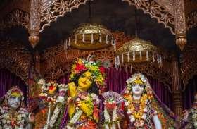 इस्कॉन मायापुर श्रीचंद्रदया मंदिर रविवार 30 मई तक बंद