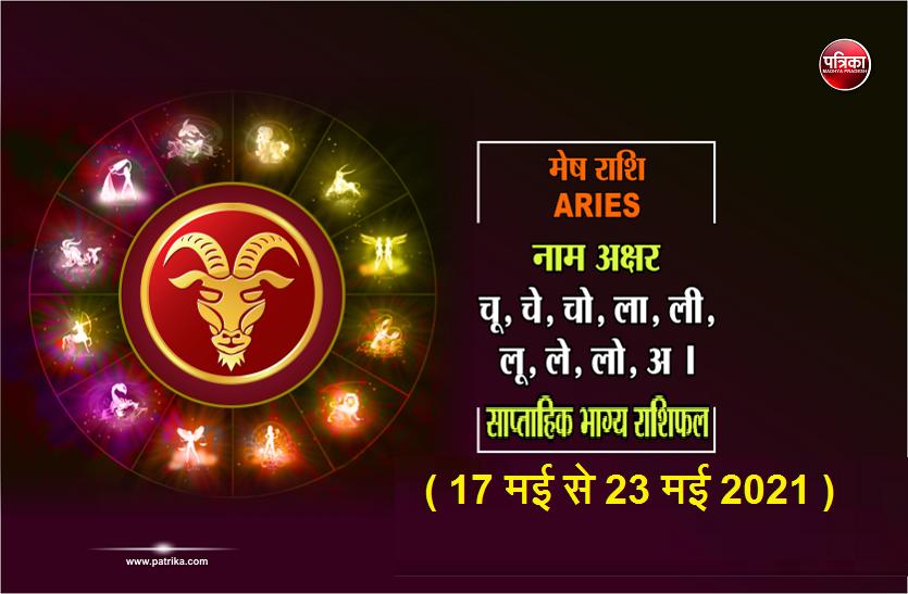 https://www.patrika.com/horoscope-rashifal/aries-weekly-horoscope-between-17-may-to-23-may-2021-6847890/