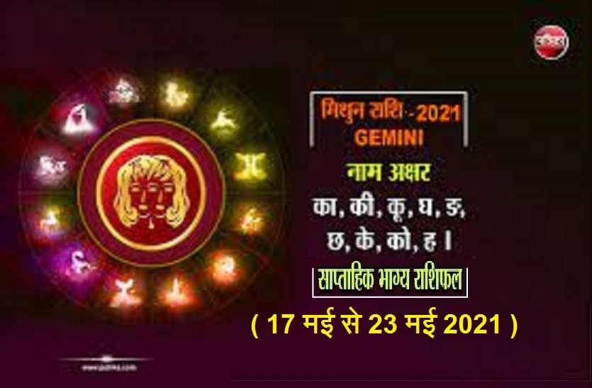 https://www.patrika.com/horoscope-rashifal/gemini-weekly-horoscope-between-17-may-to-23-may-2021-6847943/