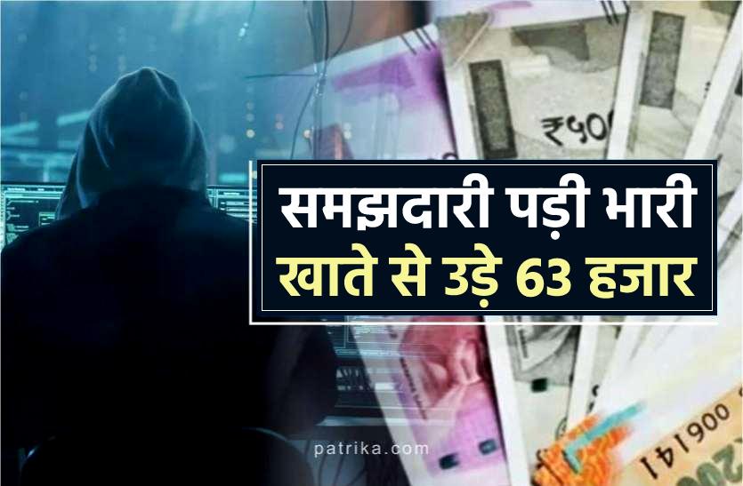 100 रुपए बचाने के लिए इंटरनेट से निकाला कस्टमर केयर का नंबर, एक क्लिक पर खाते से उड़ गए 63 हज़ार