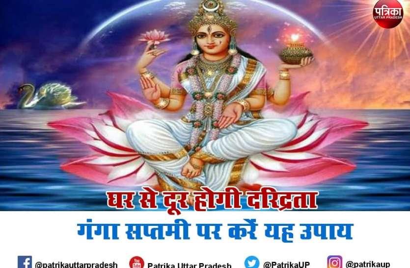ganga saptmi: गंगा सप्तमी पर ऐसे करेंगे पूजा तो घर से दूर होगी दरिद्रता