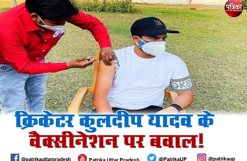 क्रिकेटर Kuldeep Yadav के वैक्सीनेशन मामले ने पकड़ा तूल, डीएम ने सीएमओ और सिटी मजिस्ट्रेट को सौंपी जांच