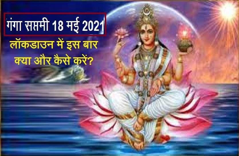 Ganga Saptami 2021 Date: गंगा सप्तमी 18 मई को, जानिए महत्व, शुभ मुहूर्त और मंत्र