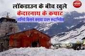Jagrat Mahadev: 11 क्विंटल फूलों से सजे केदारनाथ मंदिर के सुबह 5 बजे खुले कपाट, अभी गर्भ गृह में जाने की अनुमाति नहीं