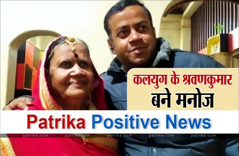 Patrika Positive News : कोरोना ग्रस्त मां की दिन-रात करता रहा सेवा, बच तो नहीं सकी मां पर दी होगी दिल से दुआ