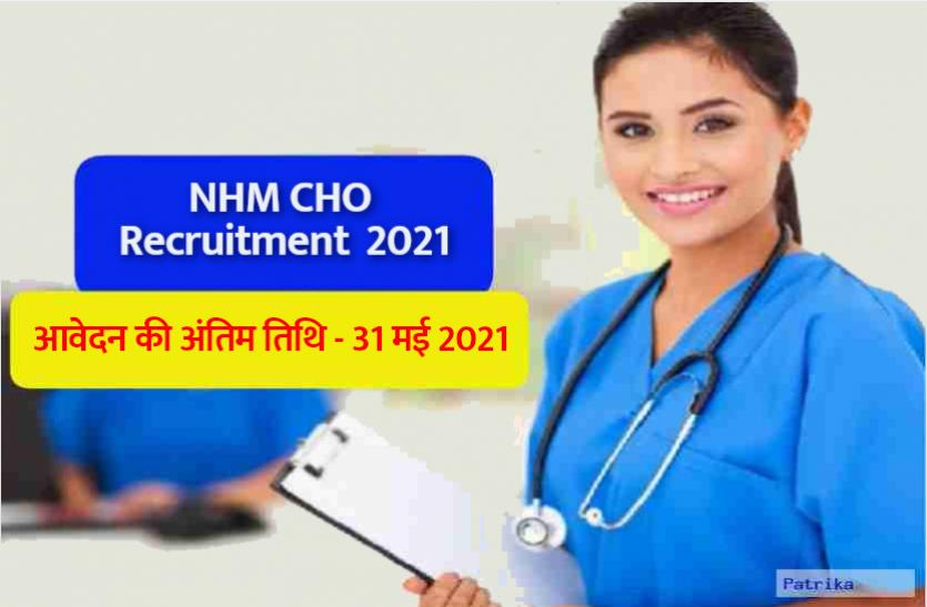 NHM CHO Recruitment 2021: एनएचएम सीएचओ के 2850 पदों पर निकली सीधी भर्ती, पात्र उम्मीदवार फटाफट करें अप्लाई