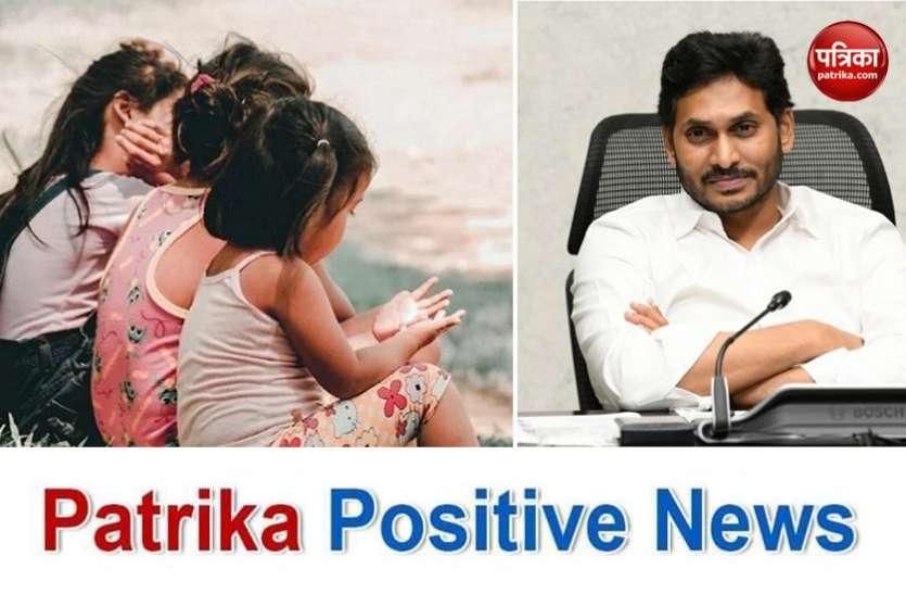 Patrika Positive News: कोरोना की वजह से अनाथ हुए बच्चों को 10 लाख रुपये देगी आंध्र प्रदेश की सरकार