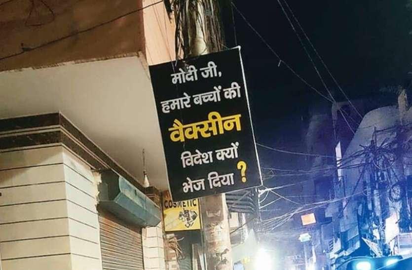 दिल्ली में पीएम के खिलाफ पोस्टर लगाने वाला आप का था कार्यकर्ता, 9000 रुपए में हुआ था काम