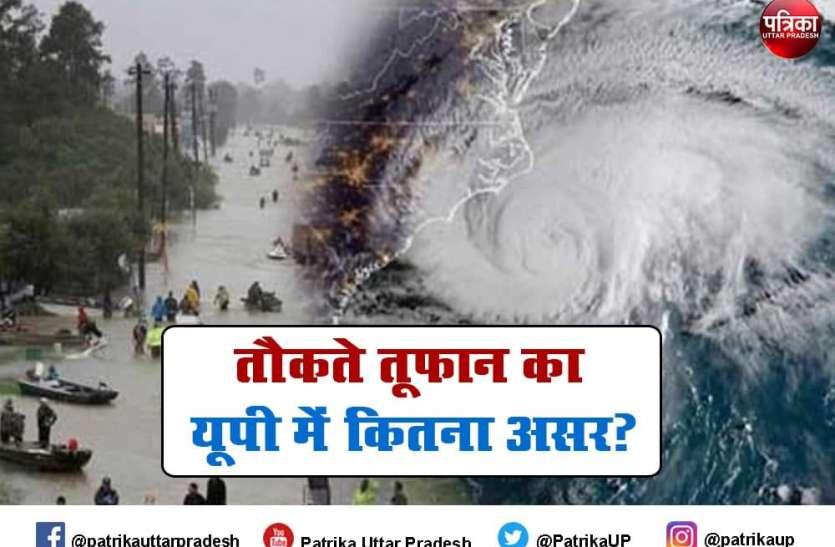 Tauktae Cyclone : यूपी में भी दिखेगा चक्रवाती तूफान तौकते का असर, कई जिलों झमाझम बारिश की संभावना