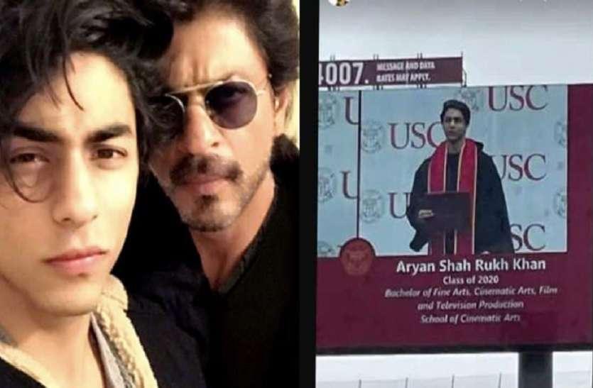 शाहरुख खान के बेटे आर्यन खान को मिली ग्रेजुएशन की डिग्री, जल्द करेंगे डेब्यू