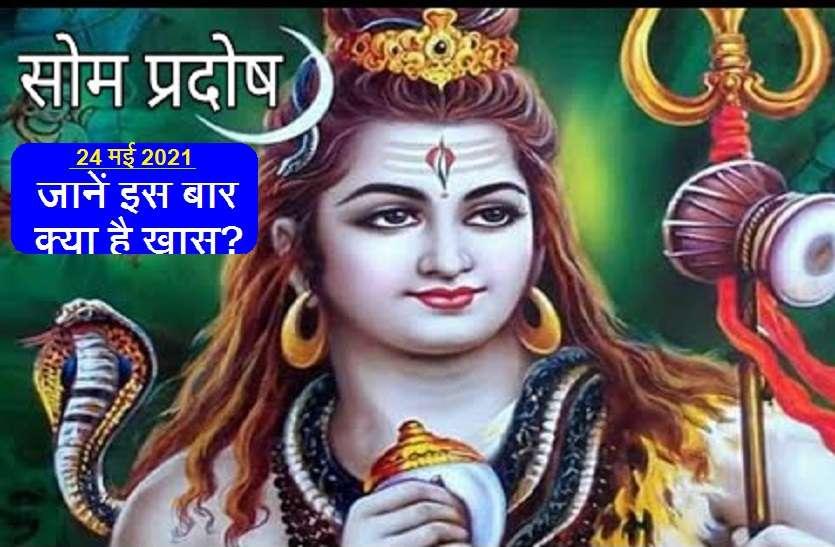 https://www.patrika.com/dharma-karma/vaisakha-som-pradosh-2021-importance-6845576/