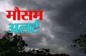 आज राजस्थान के 14 जिलों में दिखेगा तौकते  चक्रवात का असर, भारी बरसात की संभावना
