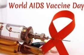 World Aids Vaccine Day 2021: कब और क्यों मनाया जाता है विश्व एड्स टीकाकरण दिवस, जानिए इसका इतिहास व महत्व
