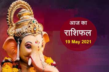 Aaj Ka Rashifal - Horoscope Today 19 May 2021: छह राशिवालों की चमकेगी किस्मत, जानें कैसे रहेगा आपका बुधवार?