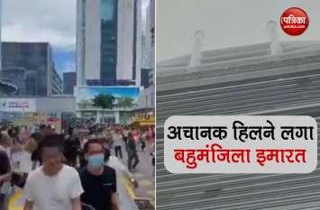 VIDEO: चीन में बिना भूकंप के झटके के अचानक हिलने लगी बहुमंजिला इमारत