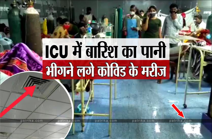 अस्पताल के आइसीयू में एक घंटे कोविड मरीजों पर टपकता रहा बारिश का पानी
