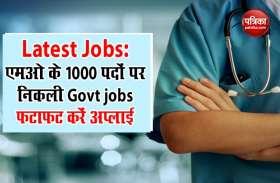 SHS Bihar Recruitment 2021: एमओ के पदों पर निकली बंपर वैकेंसी, सीधे इंटरव्यू से होगा चयन
