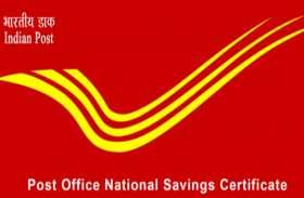 National Saving Certificate : फायदे का सौदा है राष्ट्रीय बचत पत्र में Investment, Interest Rate 6.8 फीसदी