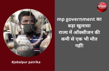 mp government का बड़ा खुलासा: राज्य में ऑक्सीजन की कमी से एक भी मौत नहीं!