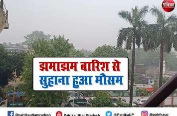 सुलतानपुर में हुई झमाझम बारिश, देखें वीडियो