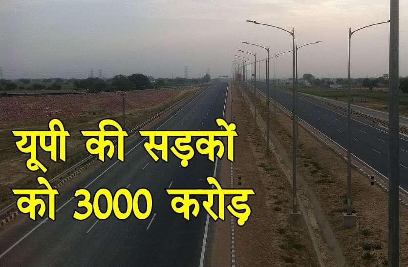 यूपी की सड़कों के आएंगे अच्छे दिन, 3000 करोड़ में चमचमाएंगी उत्तर प्रदेश की सड़कें