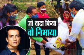 video story : एक्टर सोनू सूद ने निभाया वादा, बढ़ाए मदद के हाथ