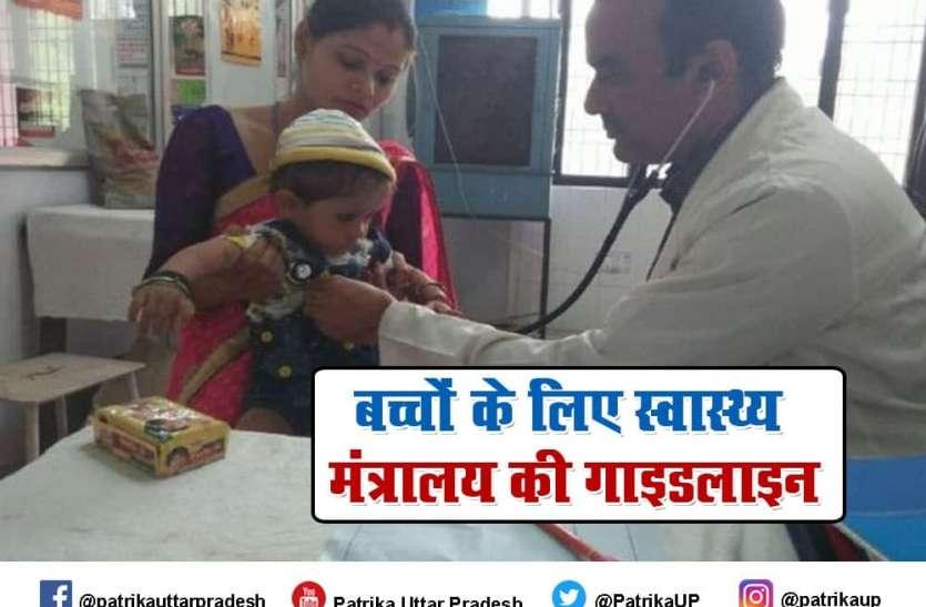 Health Ministry Guidelines : रेमडिसिविर, आइवरमेक्टिन व एस्टेरॉयड सहित इन दवाओं को बच्चों को देने पर रोक