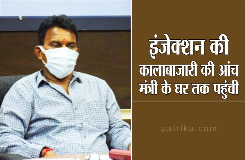 आरोपी का दावा, मंत्रीजी के यहां से मिले इंजेक्शन, कीमत 14 हजार रुपए