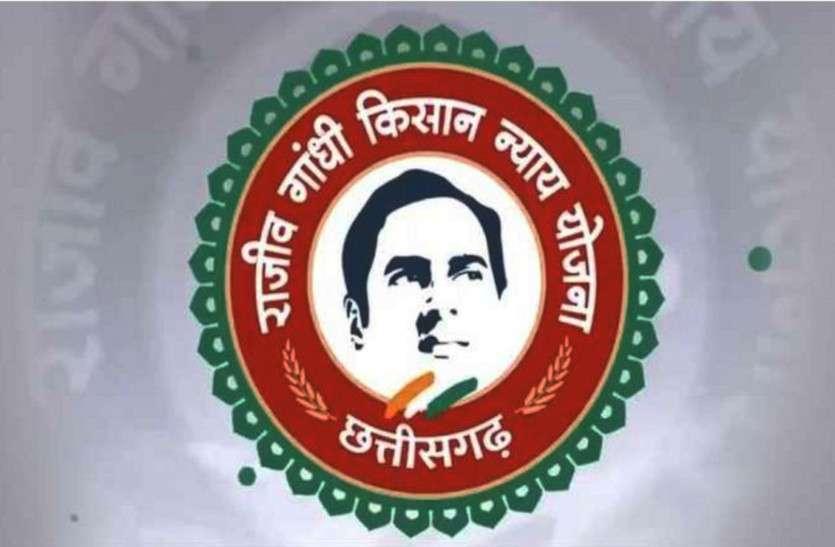राजीव गांधी किसान न्याय योजना: किसानों को खरीफ सीजन 2020-21 की पहली किश्त का भुगतान 21 मई को