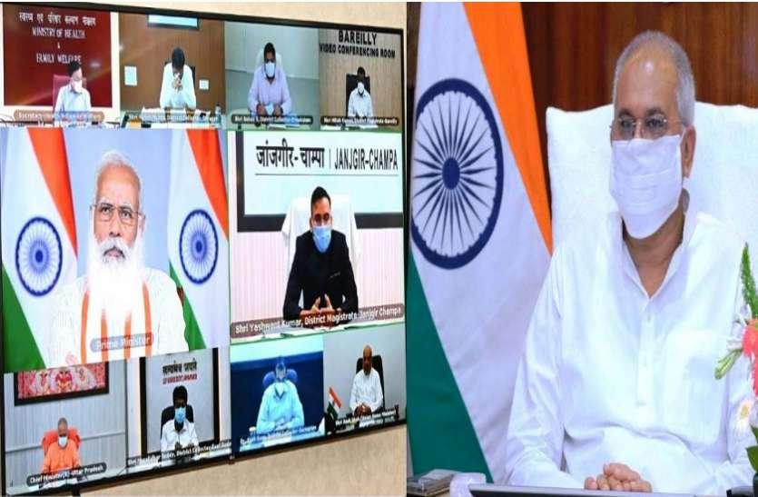 कोविड-19 प्रबंधन: प्रधानमंत्री मोदी की अध्यक्षता में वर्चुअल बैठक में छत्तीसगढ़ के मुख्यमंत्री भूपेश बघेल भी हुए शामिल