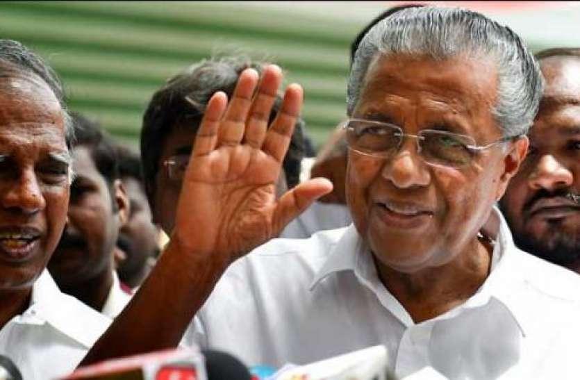 Kerala: पिनराई विजनय आज लगातार दूसरी बार लेंगे मुख्यमंत्री पद की शपथ, हाईकोर्ट ने दी समारोह को मंजूरी