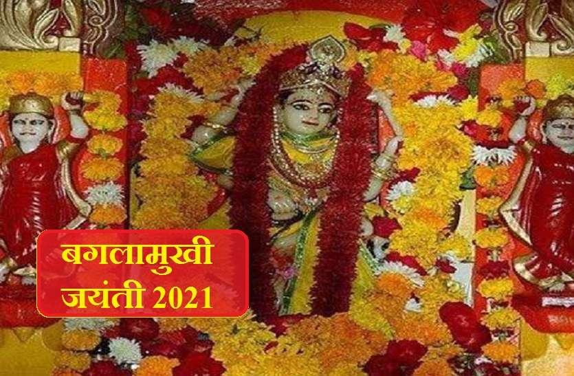 बगलामुखी जयंती 2021: ऐसे करें देवी माता को प्रसन्न, रोग के साथ ही शत्रुओं से भी मिलेगी मुक्ति