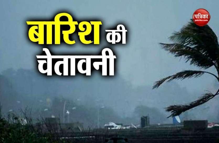 मौसम विभाग का अनुमान, आज कई जिलों में तेज आंधी के साथ हो सकती है बारिश