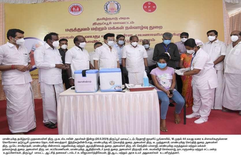 मुख्यमंत्री ने तिरुपुर में 18 से 44 वर्ष के लोगों के लिए वैक्सीन देने के अभियान की शुरूआत की