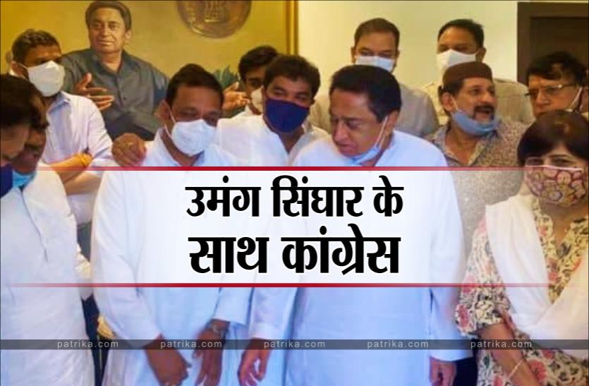 पूर्व मंत्री उमंग सिंघार के लिए कांग्रेस एकजुट : विधायकों से मुलाकात के बाद कमलनाथ बोले- कानूनी चक्रव्यूह में फंसा रही सरकार