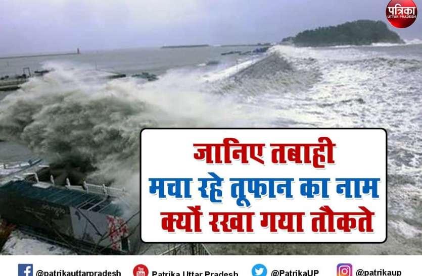 Cyclone Tauktae वेस्ट यूपी में बरसात ने तोड़ 42 साल का रिकार्ड, आने वाले दस दिनों के लिए अलर्ट जारी